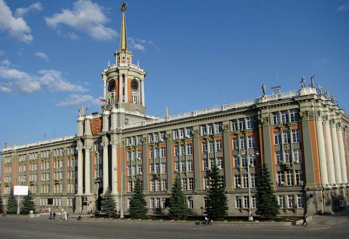 здание городской администрации Екатеринбурга