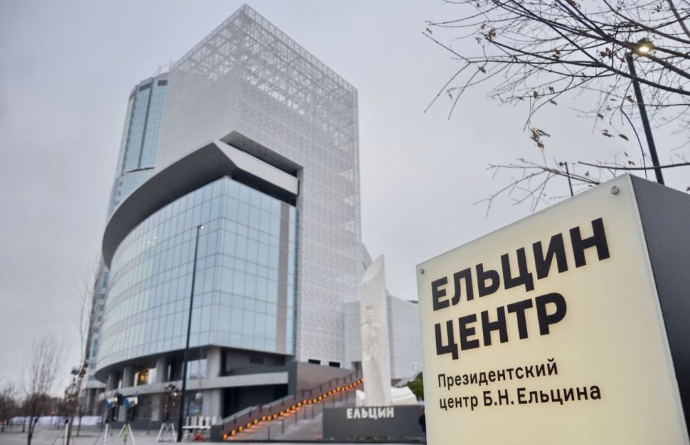 фото Ельцин Центра в Екатеринбурге